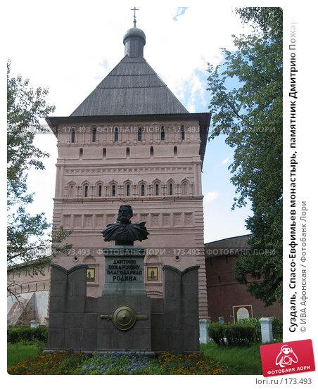 Суздаль, Спасо-Евфимьев монастырь, памятник Дмитрию Пожарскому, фото № 173493, снято 18 августа 2006 г. (c) ИВА Афонская / Фотобанк Лори