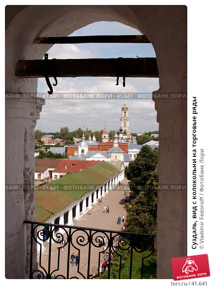 Купить «Суздаль, вид с колокольни на торговые ряды», фото № 41641, снято 13 августа 2006 г. (c) Vladimir Fedoroff / Фотобанк Лори