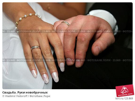 Свадьба. Руки новобрачных, фото № 23869, снято 3 марта 2007 г. (c) Vladimir Fedoroff / Фотобанк Лори