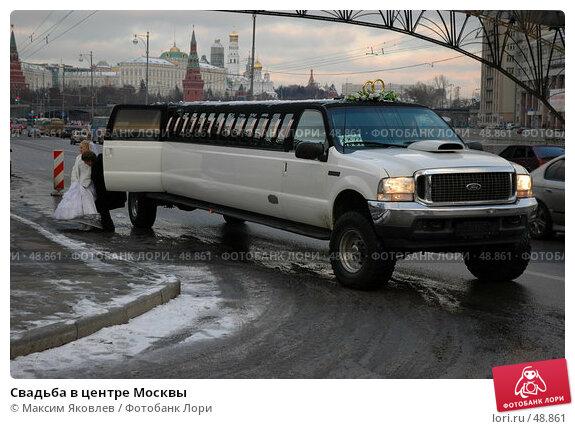 Свадьба в центре Москвы, фото № 48861, снято 11 ноября 2006 г. (c) Максим Яковлев / Фотобанк Лори