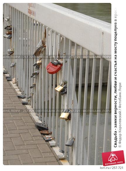 Свадьба - замки верности, любви и счастья на мосту поцелуев в краснодаре, фото № 257721, снято 18 апреля 2008 г. (c) Федор Королевский / Фотобанк Лори