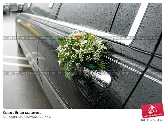 Купить «Свадебная машина», фото № 49437, снято 5 августа 2006 г. (c) Владимир / Фотобанк Лори