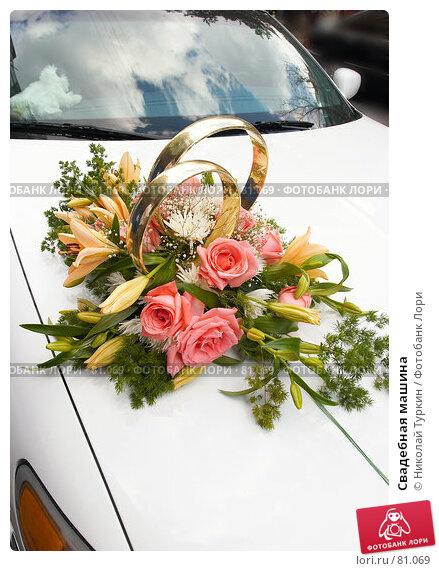 Купить «Свадебная машина», фото № 81069, снято 18 августа 2007 г. (c) Николай Туркин / Фотобанк Лори