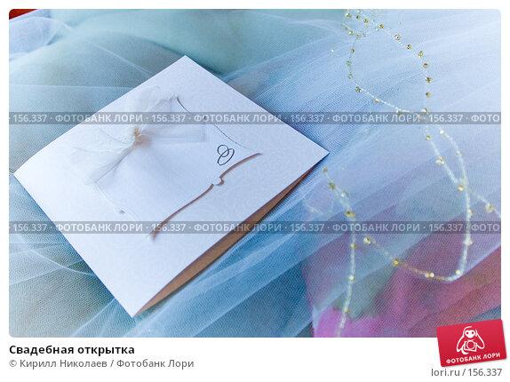 Свадебная открытка, фото № 156337, снято 7 июля 2007 г. (c) Кирилл Николаев / Фотобанк Лори