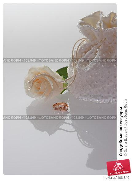Свадебные аксессуары, фото № 108849, снято 27 октября 2007 г. (c) Ольга Шаран / Фотобанк Лори