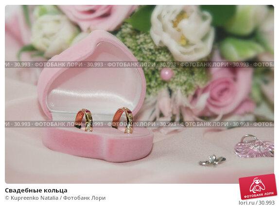 Свадебные кольца, фото № 30993, снято 17 марта 2007 г. (c) Kupreenko Natalia / Фотобанк Лори