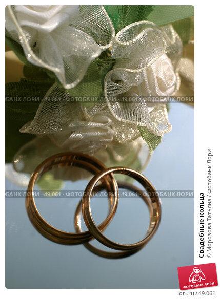 Свадебные кольца, фото № 49061, снято 14 мая 2006 г. (c) Морозова Татьяна / Фотобанк Лори