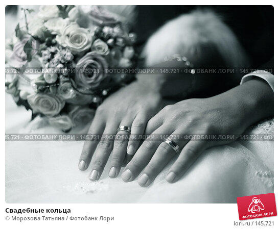 Купить «Свадебные кольца», фото № 145721, снято 1 сентября 2007 г. (c) Морозова Татьяна / Фотобанк Лори