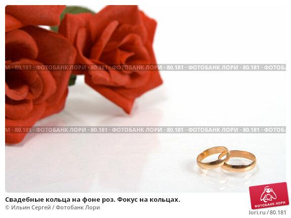 Свадебные кольца на фоне роз. Фокус на кольцах., фото № 80181, снято 15 апреля 2007 г. (c) Ильин Сергей / Фотобанк Лори