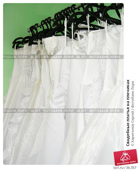 Купить «Свадебные платья на плечиках», фото № 36357, снято 22 апреля 2018 г. (c) Харитонов Сергей / Фотобанк Лори