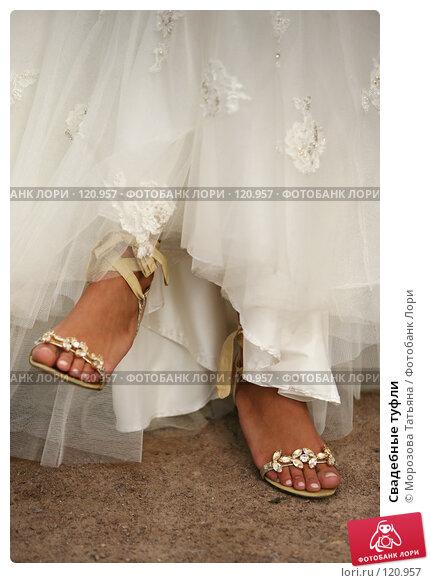 Купить «Свадебные туфли», фото № 120957, снято 1 сентября 2007 г. (c) Морозова Татьяна / Фотобанк Лори