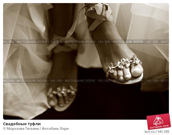 Свадебные туфли, фото № 141105, снято 1 сентября 2007 г. (c) Морозова Татьяна / Фотобанк Лори