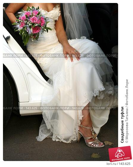 Свадебные туфли, фото № 143625, снято 29 сентября 2007 г. (c) Морозова Татьяна / Фотобанк Лори