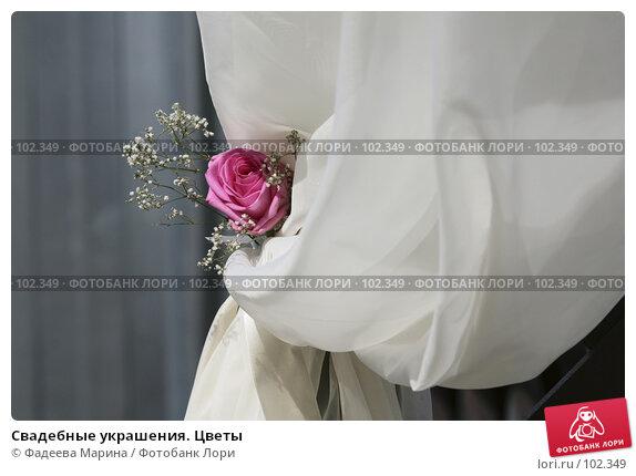 Свадебные украшения. Цветы, фото № 102349, снято 25 октября 2016 г. (c) Фадеева Марина / Фотобанк Лори