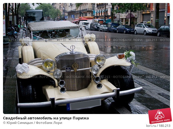 Свадебный автомобиль на улице Парижа, фото № 180213, снято 17 июня 2007 г. (c) Юрий Синицын / Фотобанк Лори