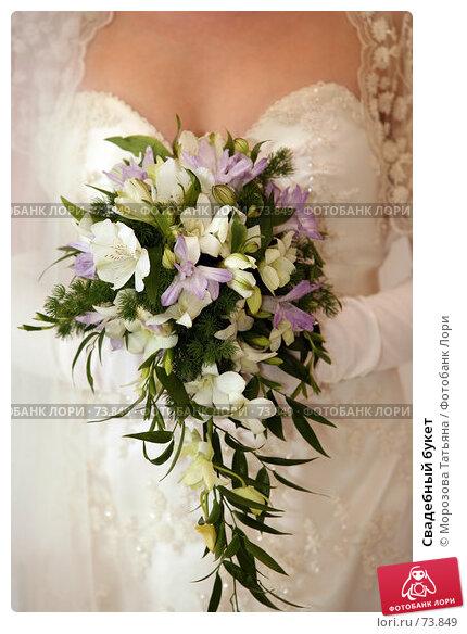 Свадебный букет, фото № 73849, снято 18 августа 2007 г. (c) Морозова Татьяна / Фотобанк Лори