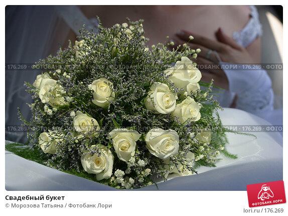 Свадебный букет, фото № 176269, снято 15 июля 2006 г. (c) Морозова Татьяна / Фотобанк Лори