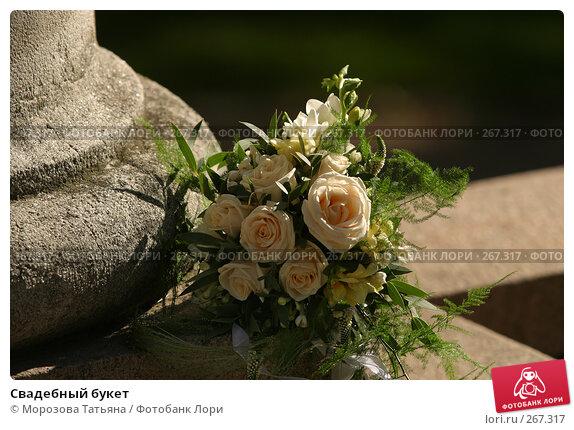 Купить «Свадебный букет», фото № 267317, снято 16 сентября 2006 г. (c) Морозова Татьяна / Фотобанк Лори