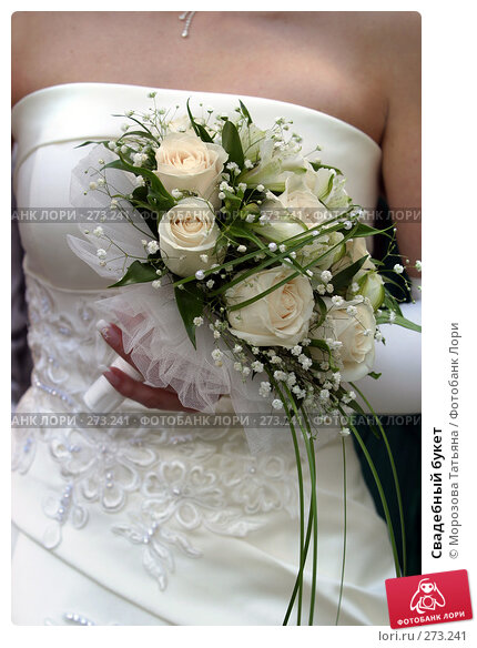 Свадебный букет, фото № 273241, снято 17 июня 2006 г. (c) Морозова Татьяна / Фотобанк Лори