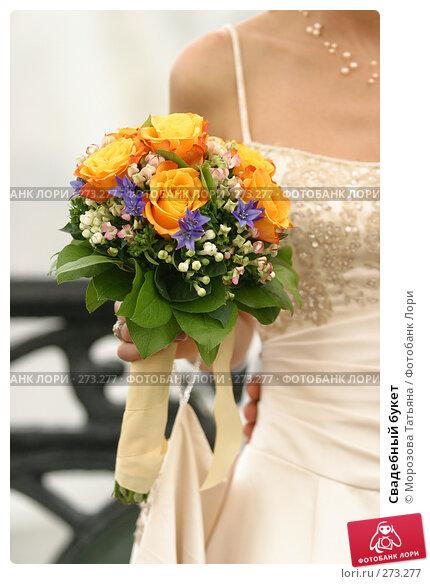 Свадебный букет, фото № 273277, снято 29 октября 2016 г. (c) Морозова Татьяна / Фотобанк Лори