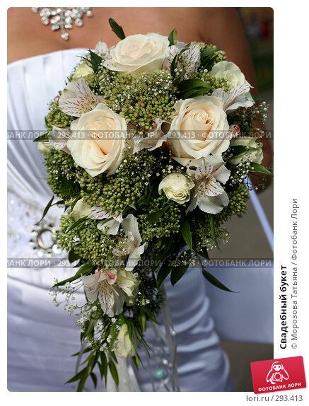 Свадебный букет, фото № 293413, снято 25 августа 2007 г. (c) Морозова Татьяна / Фотобанк Лори