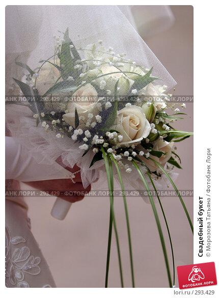 Свадебный букет, фото № 293429, снято 17 июня 2006 г. (c) Морозова Татьяна / Фотобанк Лори
