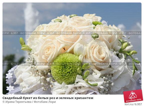 Купить «Свадебный букет из белых роз и зеленых хризантем», эксклюзивное фото № 6957, снято 6 августа 2005 г. (c) Ирина Терентьева / Фотобанк Лори