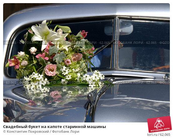 Купить «Свадебный букет на капоте старинной машины», фото № 62065, снято 15 июля 2007 г. (c) Константин Покровский / Фотобанк Лори