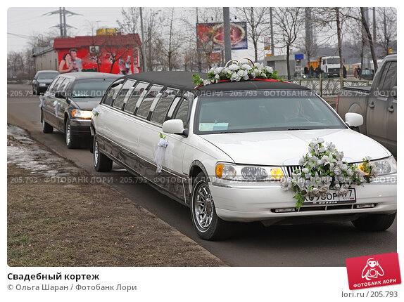 Свадебный кортеж, фото № 205793, снято 29 декабря 2007 г. (c) Ольга Шаран / Фотобанк Лори
