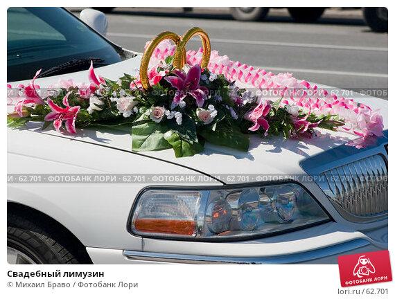Купить «Свадебный лимузин», фото № 62701, снято 16 июня 2007 г. (c) Михаил Браво / Фотобанк Лори