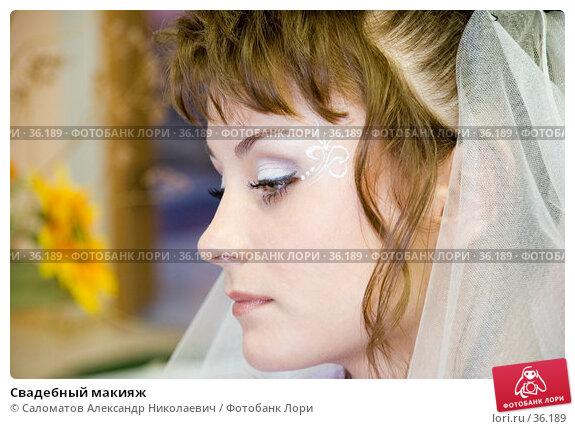 Свадебный макияж, фото № 36189, снято 14 июля 2006 г. (c) Саломатов Александр Николаевич / Фотобанк Лори