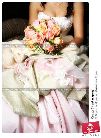 Свадебный наряд, фото № 49749, снято 12 января 2007 г. (c) Фадеева Марина / Фотобанк Лори