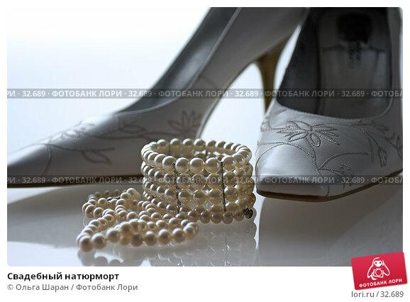 Свадебный натюрморт, фото № 32689, снято 15 июля 2006 г. (c) Ольга Шаран / Фотобанк Лори