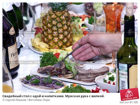 Свадебный стол с едой и напитками. Мужская рука с вилкой., фото № 91105, снято 29 сентября 2007 г. (c) Сергей Лешков / Фотобанк Лори