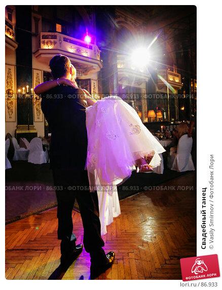 Купить «Свадебный танец», фото № 86933, снято 1 сентября 2007 г. (c) Vasily Smirnov / Фотобанк Лори