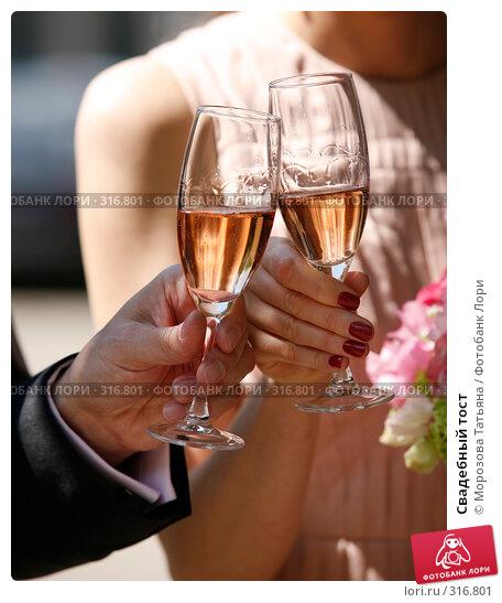Свадебный тост, фото № 316801, снято 6 июня 2008 г. (c) Морозова Татьяна / Фотобанк Лори