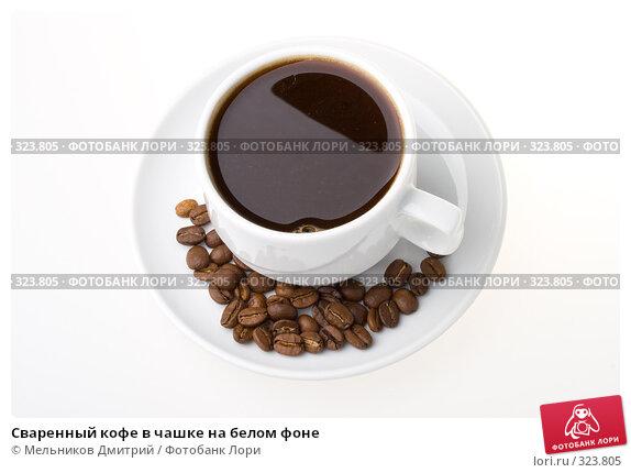 Сваренный кофе в чашке на белом фоне, фото № 323805, снято 14 июня 2008 г. (c) Мельников Дмитрий / Фотобанк Лори