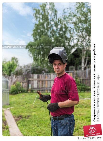 Купить «Сварщик в защитной маске готовится к работе», фото № 23431277, снято 1 июня 2015 г. (c) Евгений Ткачёв / Фотобанк Лори