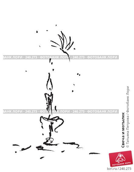 Свеча и мотылек, иллюстрация № 240273 (c) Татьяна Петрова / Фотобанк Лори