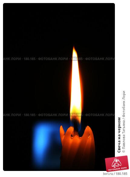 Свеча на черном, фото № 180185, снято 8 января 2008 г. (c) Павлова Татьяна / Фотобанк Лори