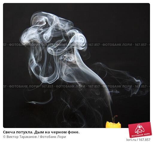 Свеча потухла. Дым на черном фоне., эксклюзивное фото № 167857, снято 6 января 2008 г. (c) Виктор Тараканов / Фотобанк Лори
