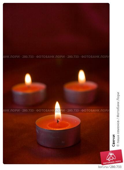Свечи, фото № 280733, снято 23 апреля 2008 г. (c) паша семенов / Фотобанк Лори