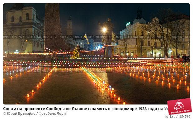 Свечи на проспекте Свободы во Львове в память о голодоморе 1933 года на Украине, фото № 189769, снято 26 июля 2017 г. (c) Юрий Брыкайло / Фотобанк Лори