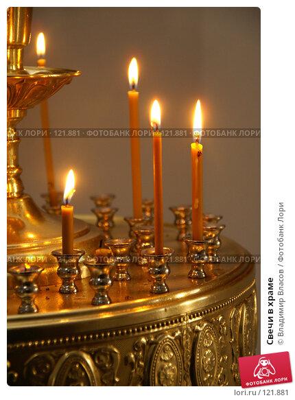 Свечи в храме, фото № 121881, снято 21 ноября 2007 г. (c) Владимир Власов / Фотобанк Лори