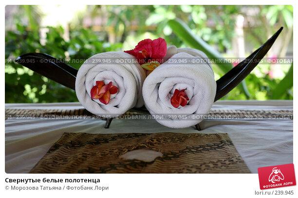 Свернутые белые полотенца, фото № 239945, снято 29 октября 2007 г. (c) Морозова Татьяна / Фотобанк Лори