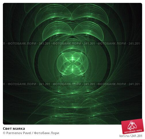 Свет маяка, иллюстрация № 241201 (c) Parmenov Pavel / Фотобанк Лори