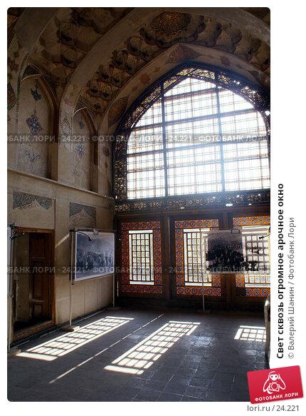 Свет сквозь огромное арочное окно, фото № 24221, снято 27 ноября 2006 г. (c) Валерий Шанин / Фотобанк Лори