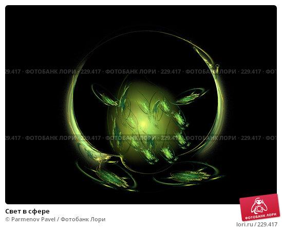 Свет в сфере, иллюстрация № 229417 (c) Parmenov Pavel / Фотобанк Лори