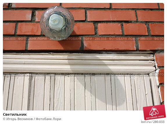 Светильник, фото № 280033, снято 10 мая 2008 г. (c) Игорь Веснинов / Фотобанк Лори