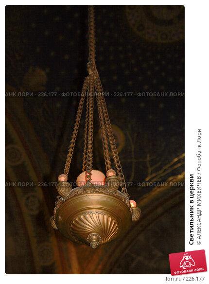 Купить «Светильник в церкви», фото № 226177, снято 22 февраля 2008 г. (c) АЛЕКСАНДР МИХЕИЧЕВ / Фотобанк Лори